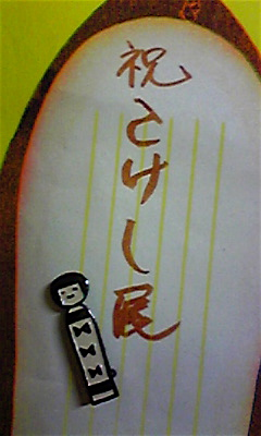 c0127428_2004388.jpg