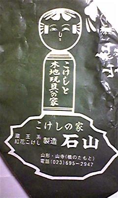 c0127428_20122119.jpg