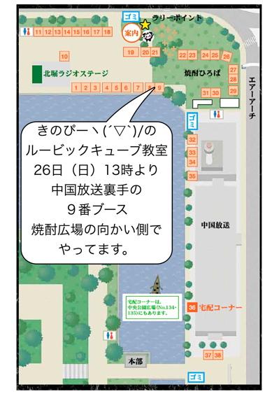 ●26日(日)フードフェスタ広島でルービックするよ!_a0033733_93993.jpg