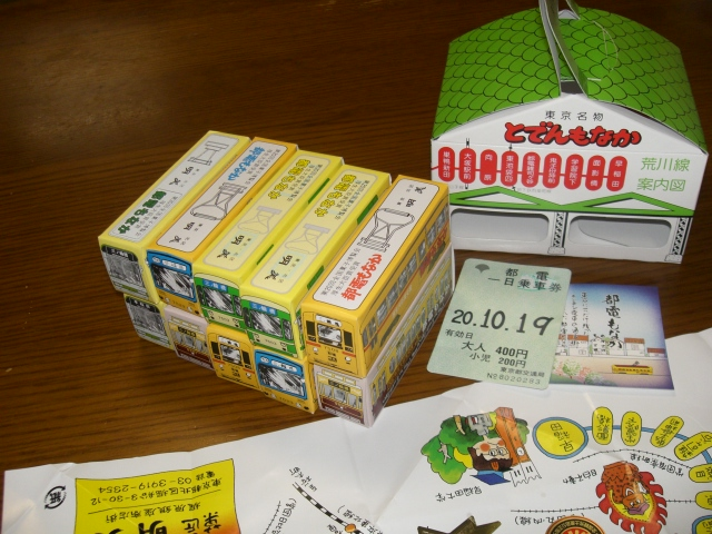 都電荒川線_e0085133_23191615.jpg