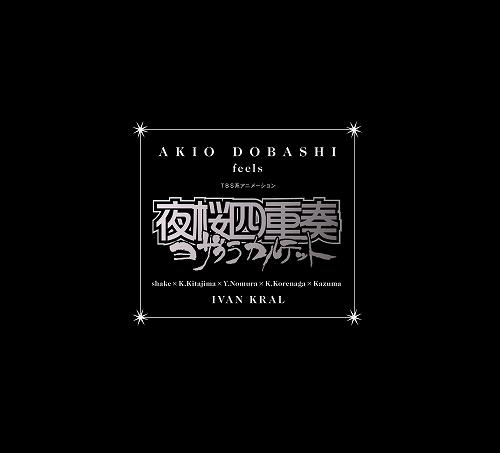 「夜桜四重奏」オリジナルサウンドトラック、11.19 OUT!!_e0025035_17564513.jpg