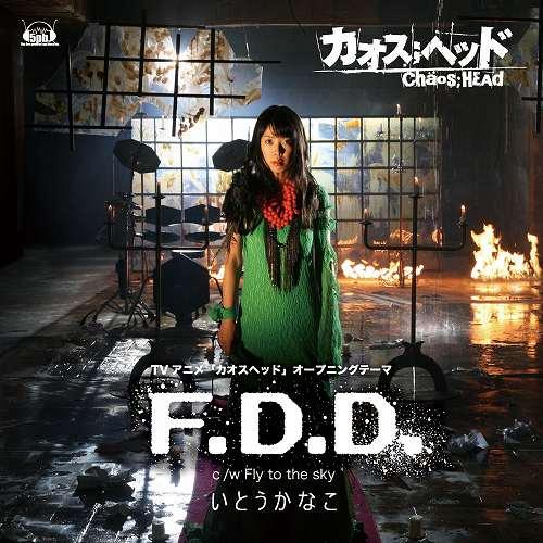 TVアニメ「カオス;ヘッド」主題歌「F.D.D.」いとうかなこオフィシャルコメント_e0025035_2339423.jpg