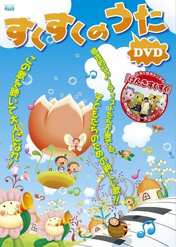 「すくすくのうた DVD」11月21日発売_e0025035_23565560.jpg