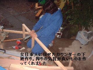 リフォーム工事15.5日_f0031037_21254118.jpg