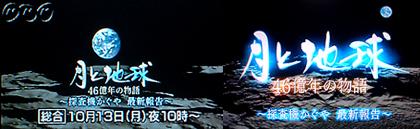 NHKスペシャル「月と地球 46億年の物語」 アンコール放送のお知らせ_c0141944_203774.jpg
