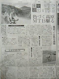 中の外あそび・新聞に載る_f0019247_19195785.jpg