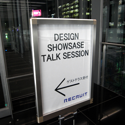 「DESIGN SHOWCASE TALK SESSION」に参加_f0002759_23474353.jpg