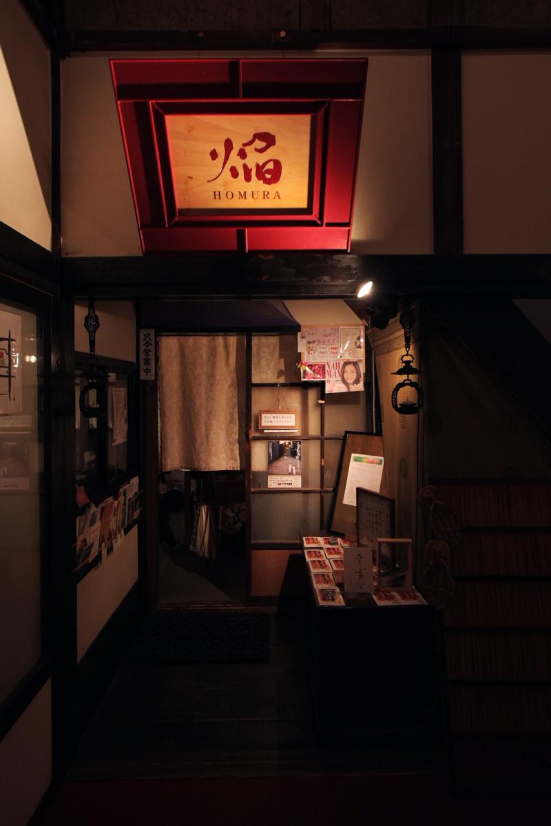 空堀商店街界隈 オフ会 6_f0021869_2281116.jpg