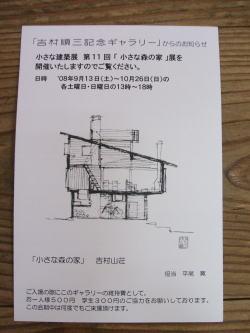 吉村順三記念ギャラリー 小さな建築展「小さな森の家」_f0047576_18555576.jpg