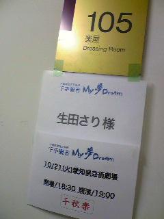 """中国障害者芸術団""""千手観音 My Dream""""千秋楽!@愛知芸術劇場大ホール☆_e0142585_14394255.jpg"""