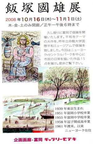 飯塚國雄展_d0000995_17254792.jpg