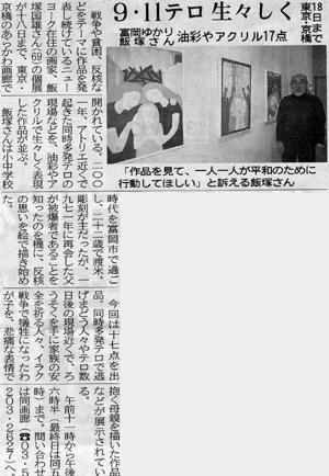 飯塚國雄展_d0000995_1775827.jpg