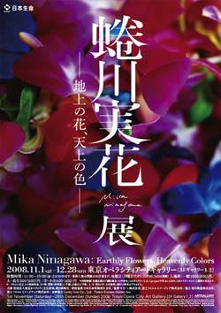 蜷川実花展に展示されます_e0115399_13355774.jpg