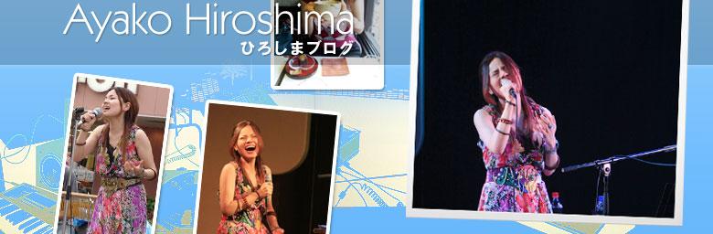 広島綾子オフィシャルブログ