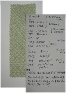 c0178009_19534922.jpg