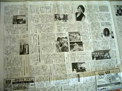 恵峰ホームニュースにまたまた登場「ちこり村」_d0063218_2237379.jpg