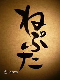 青森の祭りといえば これははずせません_c0053520_19545216.jpg