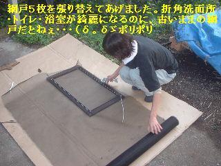 リフォーム工事16.5日め_f0031037_21242339.jpg