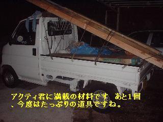 リフォーム工事16.5日め_f0031037_2131749.jpg