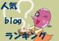 もっちりむっちり☆肉なしフランク_e0110659_10111176.jpg