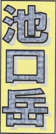 <2008年10月4~5日>南アルプス深南部の秘峰「池口岳」_c0119160_824961.jpg