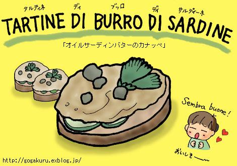 【イタリア語】料理「オイルサーディン」/名詞・定冠詞の複数_e0132084_22433778.jpg