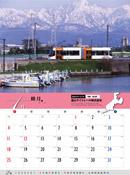 ○ 2009年交通新聞社カレンダーの表紙に土電_f0111289_7314619.jpg