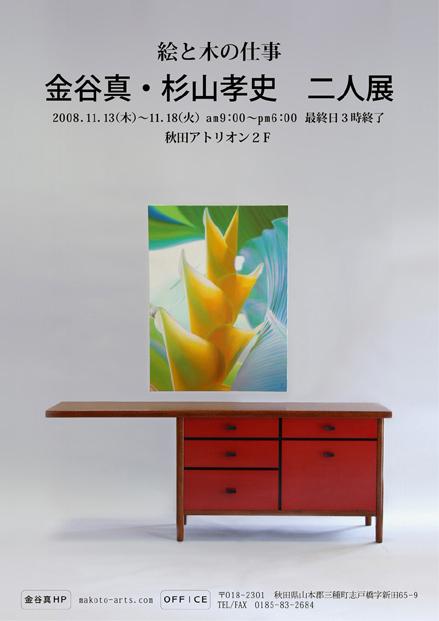 『絵と木の仕事二人展』 金谷・杉山_e0054299_1731557.jpg