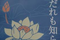 安房直子朗読館~だれも知らない時間~@経王寺ブンダリーカ・  ライブ/ハロウィーン・パーティー_f0006713_3312014.jpg