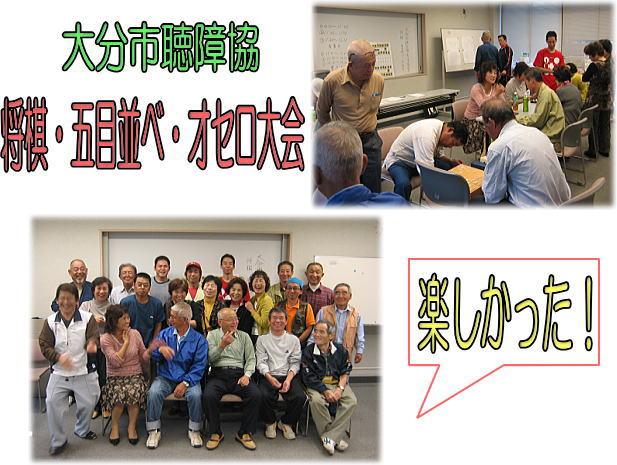 大分市聴障協 将棋大会開かれました。_d0070316_17314172.jpg