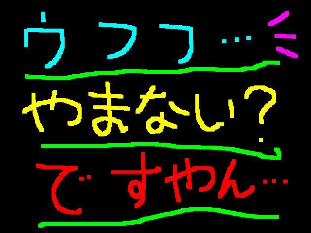 みなさんお疲れ様!ですやん!_f0056935_1550493.jpg