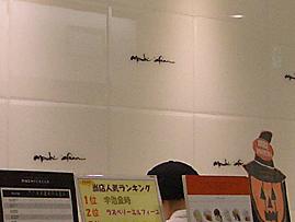 店舗装飾用筆文字 : mochi cream_c0141944_2324632.jpg