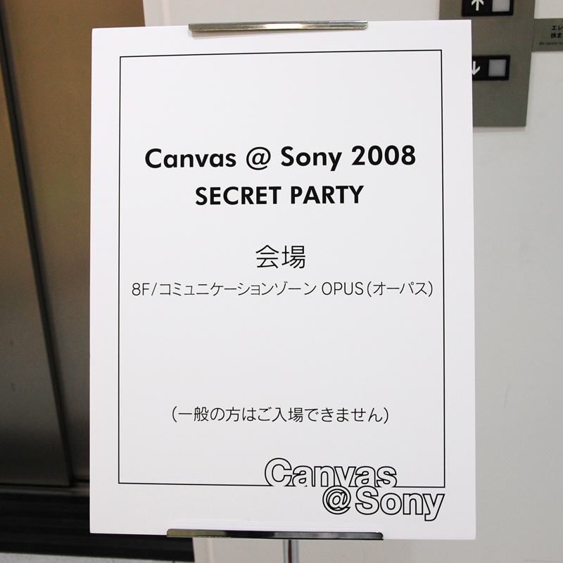 「Canvas @ Sony 2008 Secret Party」に参加_f0002759_2434510.jpg