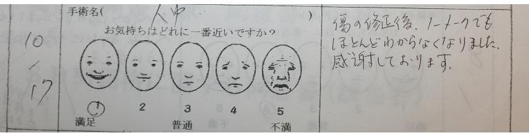 人中短縮術(にんちゅうたんしゅくじゅつ) (二回)_d0092965_1324366.jpg