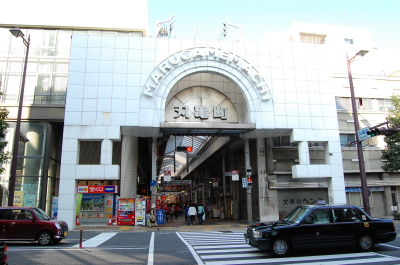 高松日帰り旅行(その3) 海産乾物専門店「丸一」_d0129786_133359.jpg