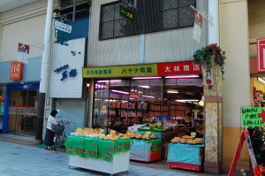 高松日帰り旅行(その3) 海産乾物専門店「丸一」_d0129786_1454149.jpg
