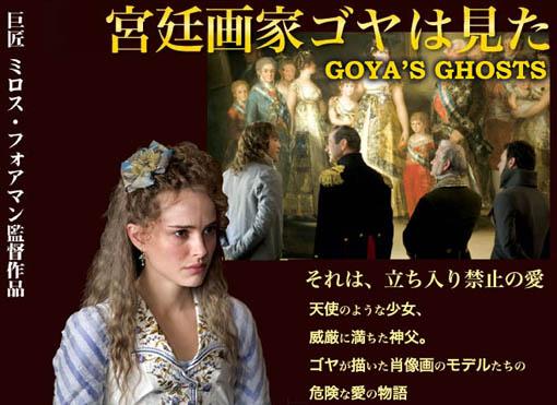 宮廷画家ゴヤは見た_e0054299_14115233.jpg