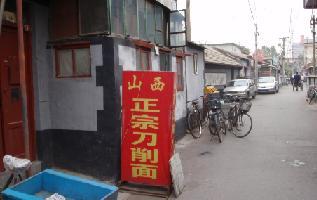 北京 刀削麺_e0077899_4584386.jpg