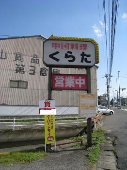 中国料理 くらた 閉店_a0055835_1731401.jpg
