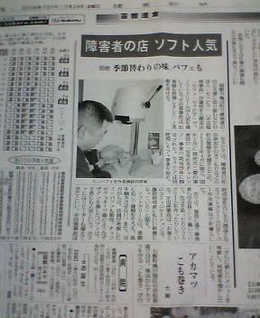 読売新聞に掲載_b0106766_17305833.jpg