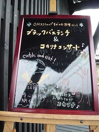ブラックバスを食す_e0066586_19313927.jpg
