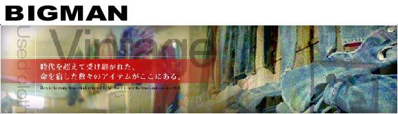 アメ村BIGMANさん、奈良 楽風さん リンク追加しました。 (MAGNETS Co.)_c0078587_16152721.jpg