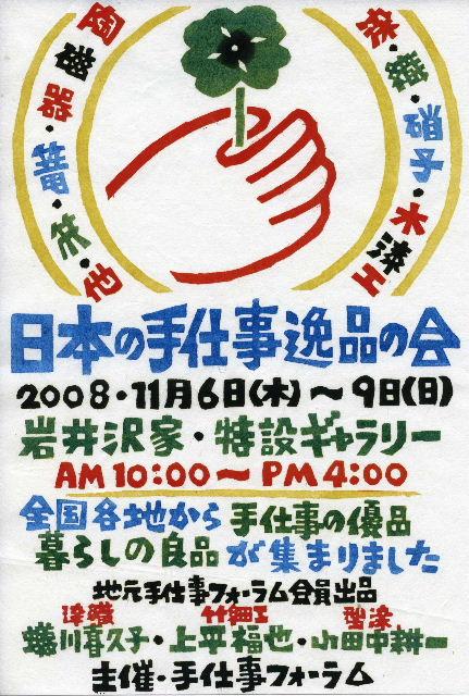 f0105112_20103320.jpg
