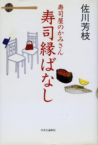 寿司屋のかみさん寿司縁ばなし_c0075725_13402318.jpg