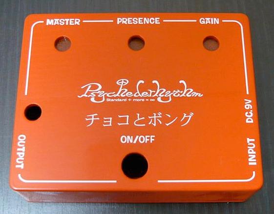 「チョコとボング」のBox塗装が完了〜したどぉーッ!_e0053731_18371456.jpg