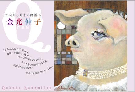 金光伸子作品展〜Qから始まる物語〜_a0017350_234294.jpg