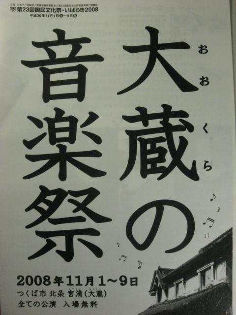 大蔵の音楽祭_b0124462_22304037.jpg