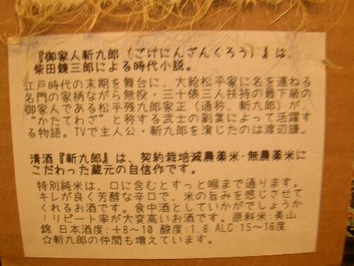 突撃!!昨日のお店訪問~①酒文化いたや編_b0125570_10324216.jpg