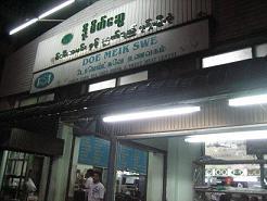 ミャンマー:ヤンゴンのインド料理店「Doe Meik Swe」_e0152073_1457663.jpg