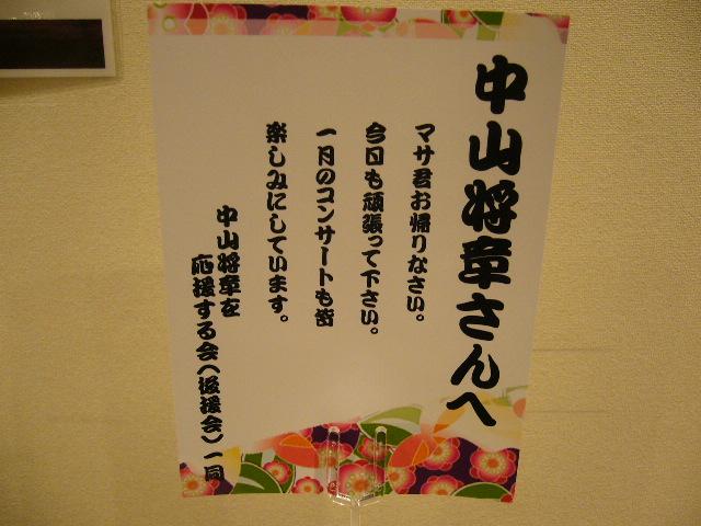 奈良の貴公子、凱旋!!_f0180880_16523166.jpg